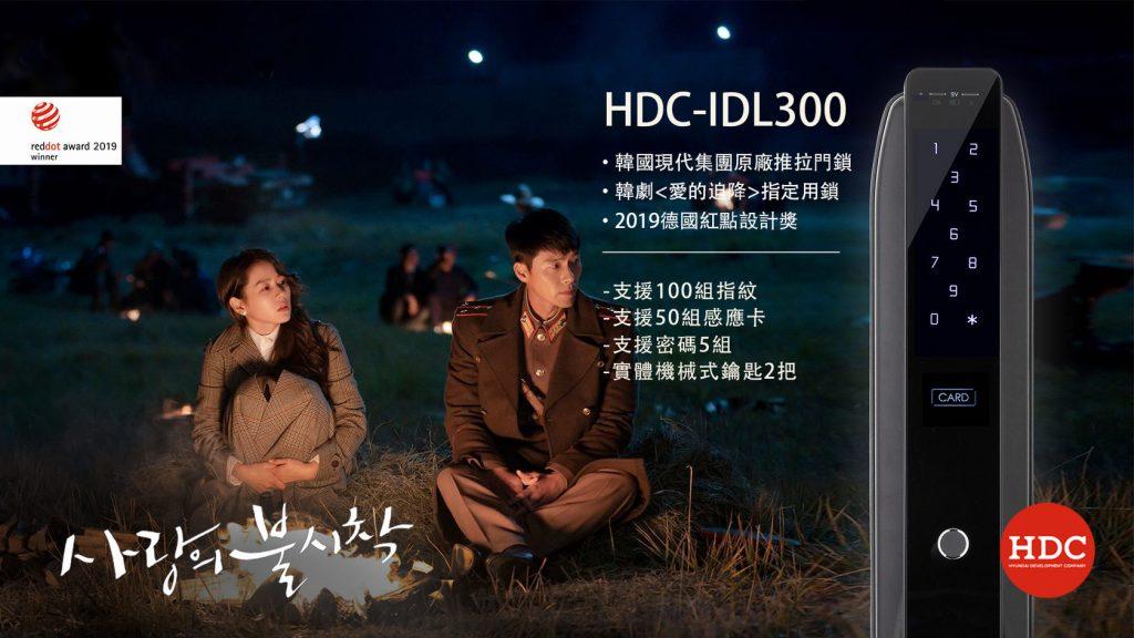 愛的迫降電子鎖 韓國現代集團電子鎖 HDC-IDL300