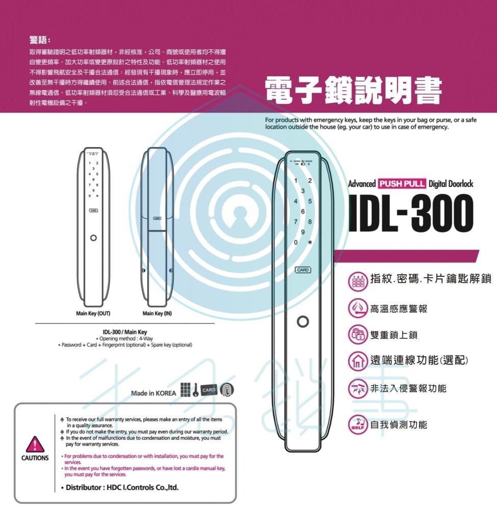愛的迫降電子鎖 IDL 300中文說明書1
